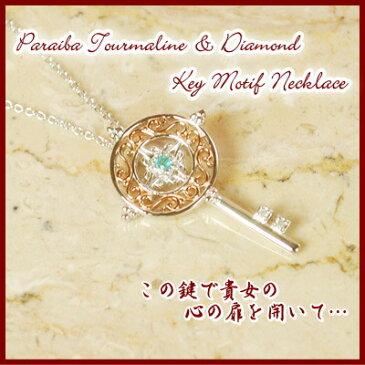ダイヤモンド&パライバトルマリンアンティークキーネックレス【ピンク】【鍵ネックレス】【キーペンダント】【鍵ペンダント】【4月誕生石】【RCP】