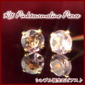 Total 3000 pairs surpassed! K18 natural pink tourmaline earrings ★ simultaneously 3 each order with delivery!
