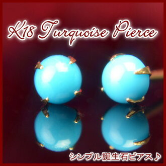 Total 3000 pairs surpassed! K18 natural turquoise earrings ★ simultaneously 3 each order with delivery!