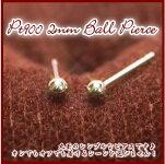 Pt900プラチナ丸玉ピアス【2mm】【ボールピアス】【プラチナ】【ピアス】【PT900】