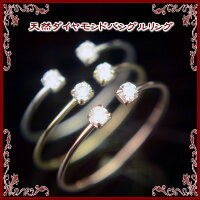 天然ダイヤモンドバングルリング