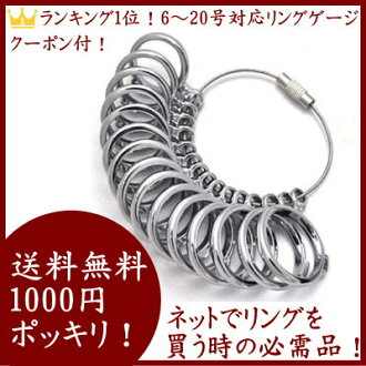 1 Ranking! Professional specification ring gauge no. 6-20 ★ with the coupon!