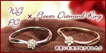 天然ダイヤモンドフラワーリング