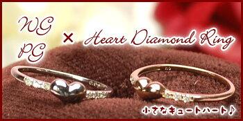 天然ダイヤモンドハートリング