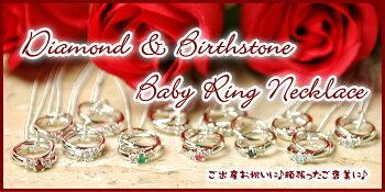 誕生石&ダイヤベビーリングネックレス
