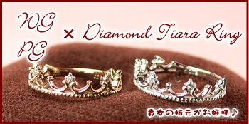 天然ダイヤモンドティアラリング