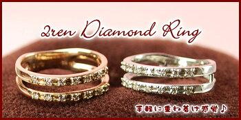 天然ダイヤモンド2連リング
