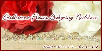 お花のベビーリング、咲きました♪フラワーベビーリングネックレス