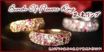 花束パヴェリング『Flowers』ピンク系