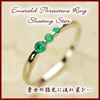 【送料無料】天然エメラルドスリーストーンリング『シューティングスター』【5月誕生石】