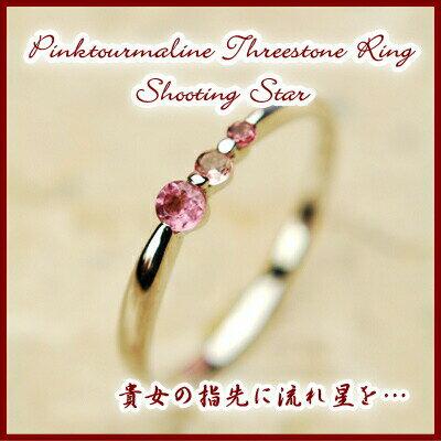 天然ピンクトルマリンスリーストーンリング『シューティングスター』【ピンクトルマリ...