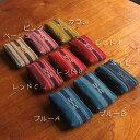 八重山ミンサー織り ポーチ 小銭入れ 小物入れ 石垣島産本場手織り 永遠の愛の証 みんさー織り