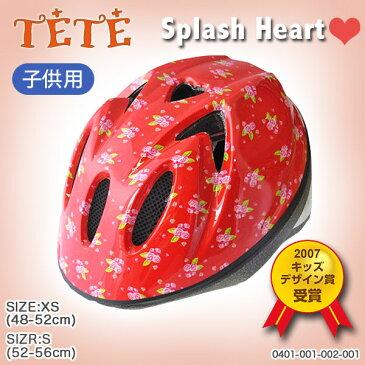 【子供用 ヘルメット かわいい 子供用 自転車 防災】TETE SplashHeart (テテ スプラッシュハート) ヘルメット リトルローズレッド XS S 【after20130308】