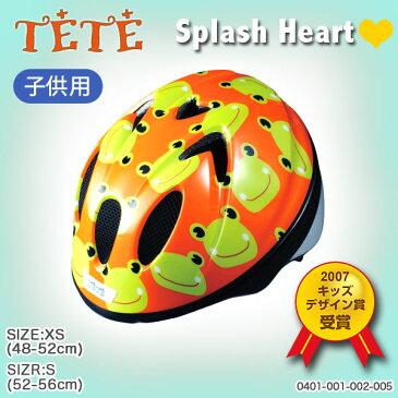 【子供用 ヘルメット かわいい 子供用 自転車 防災】TETE SplashHeart (テテスプラッシュハート) ヘルメット カエル XS S 【after20130308】