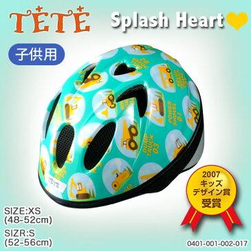【子供用 ヘルメット かわいい 子供用 自転車 防災】TETE SplashHeart (テテ スプラッシュハート) ヘルメット はたらく車 ブルーグリーン 【自転車】 XS S 【after20130308】