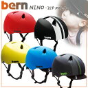 【送料無料】ヘルメット bern バーン NINO デザイン性、安全性も兼ね備えているキッズモデルで...