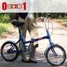 【代引き・同梱不可】【折り畳み自転車】 ZERO-ONE FDB16/折りたたみ自転車/自転車 サイクリング/365 折畳