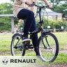 【代引き・同梱不可】【折り畳み自転車】RENAULT FDB20/折りたたみ自転車/自転車 サイクリング/365 折畳