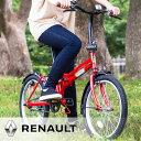 【代引き・同梱不可】【折り畳み自転車】RENAULT RサスFDB20 /折りたたみ自転車/自転車 サイクリング/365 折畳