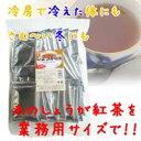 ダイエット 健康 健康食品 健康茶 しょうが 紅茶【代引き・同梱不可】業務用しょうが紅茶 2g×...