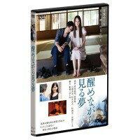 DVD 邦画 ラブストーリー 醒めながら見る夢邦画「醒めながら見る夢」 DVD MPD-10355/DVD 邦画...