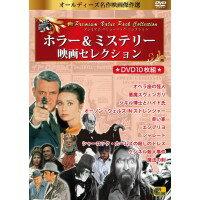 DVD 洋画 ホラー ミステリー映画ホラー&ミステリー映画セレクション DVD10枚組(PDB-001)/DVD ...