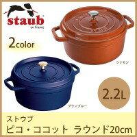 お料理をもっと美味しくする魔法のお鍋。ストウブ ピコ・ココット ラウンド20cm【鍋(パン)】
