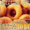 【代引き・同梱不可】(訳あり)生クリームケーキドーナツ30個(10個入×3袋) 2セット【スイーツ・お菓子】