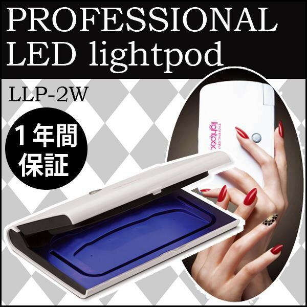 プロフェッショナルLEDライトポッド ネイル用LEDライト LLP-2W【美容・健康家電】 均質硬化テクノロジーでムラなく硬化!