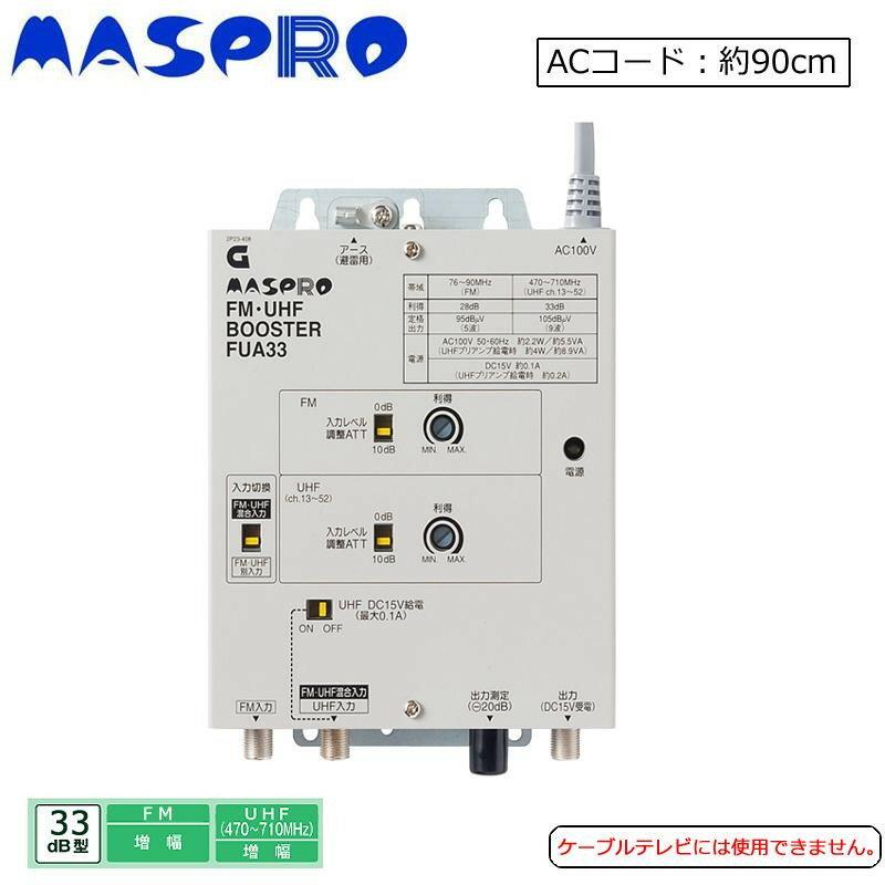 マスプロ電工 FM・UHFブースター 33dB型 FUA33