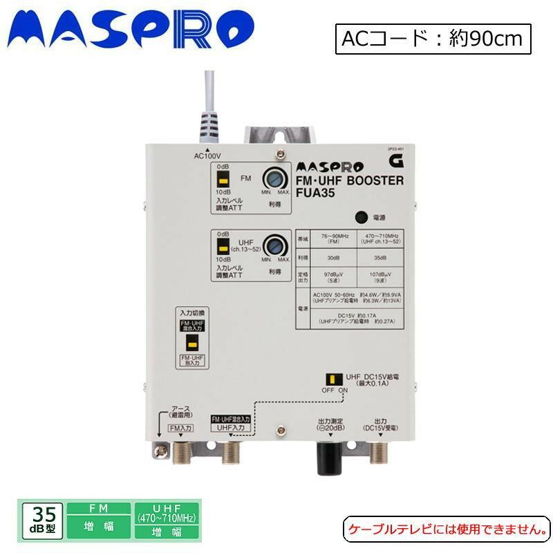 マスプロ電工 FM・UHFブースター 35dB型 FUA35/