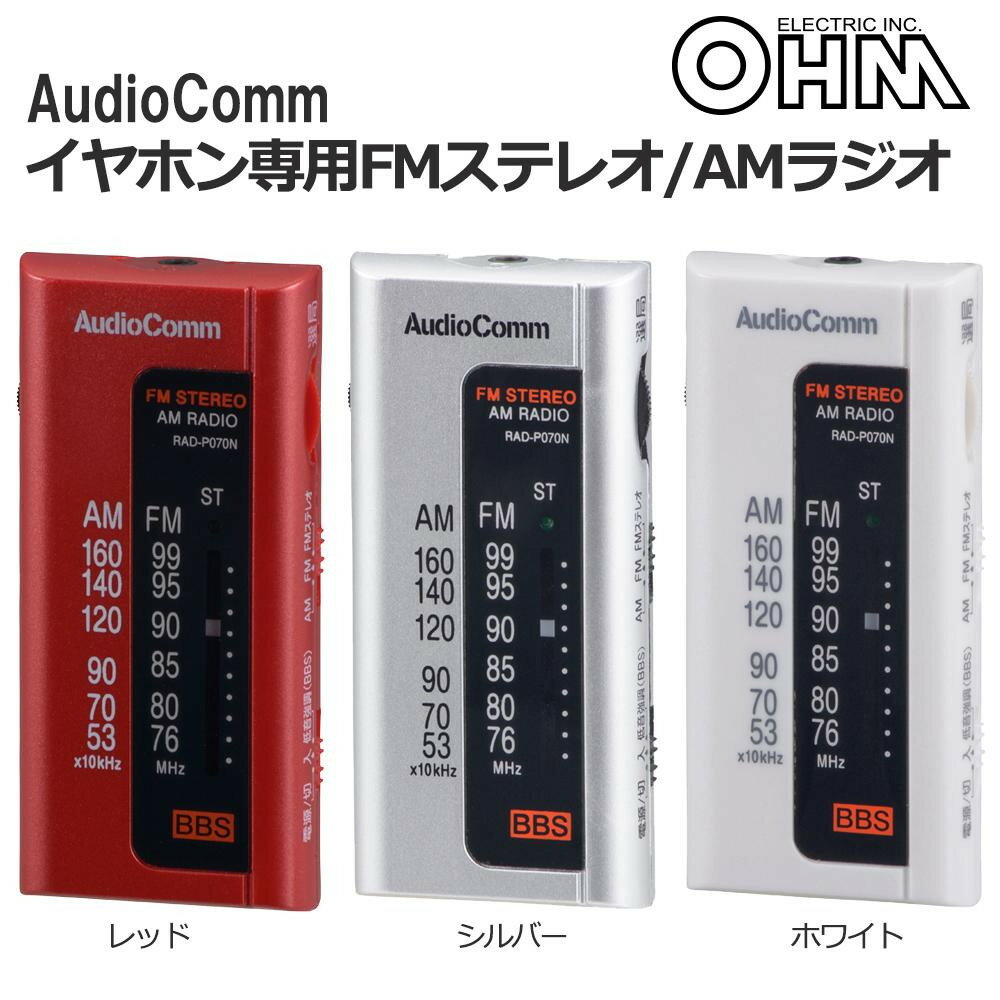 オーム電機 OHM AudioComm イヤホン専用FMステレオ/AMラジオ
