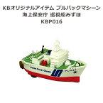 KBオリジナルアイテム プルバックマシーン 海上保安庁 巡視船みずほ KBP016【玩具】