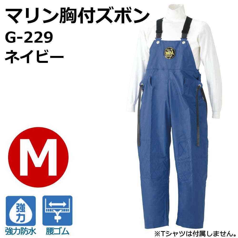 スミクラ マリン胸付ズボン G-229ネイビー M