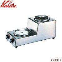 Kalita(カリタ) 1.8L デカンタ保温用・湯沸用 2連ハイウォーマー タテ型 66007【調理・キッチン家電】