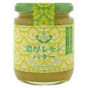 【代引き・同梱不可】蓼科高原食品 濃厚レモンバター 250g 12個セット