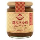 【代引き・同梱不可】蓼科高原食品 濃厚きな粉あんバター 250g 12個セット