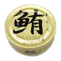 【代引き・同梱不可】伊藤食品 鮪ライトツナフレーク 油漬 70g×12個 4105