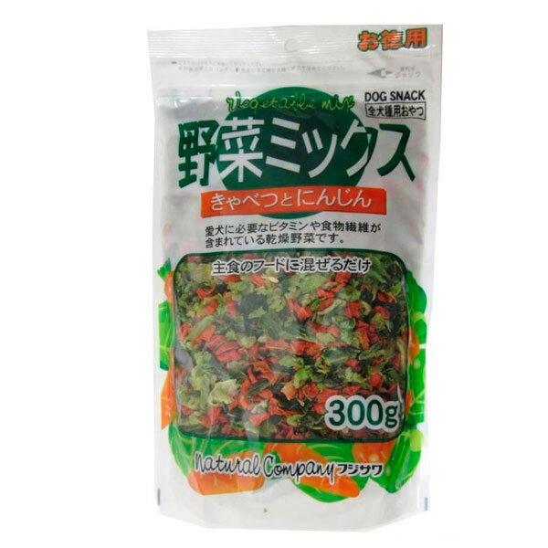 フジサワ 犬用 野菜ミックスお徳用 300g×10個【ペット フード】