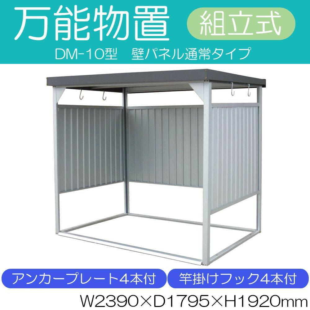 エクステリア・ガーデンファニチャー, 物置き  2400 DM-10