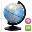 グローバ地球儀13 073011【知育玩具】