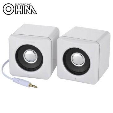OHM AudioComm ステレオミニスピーカー ホワイト ASP-204N-W【オーディオ】