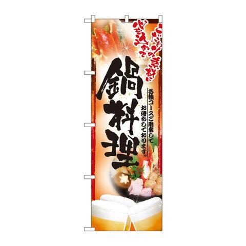のぼり 5007 鍋写真 鍋料理 フルカラー【玩具】