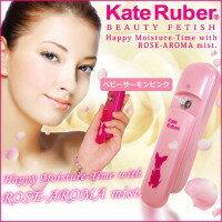 Kate ruber ケイトルーバー ミストマニア ベビーサーモンピンク(美容器具)