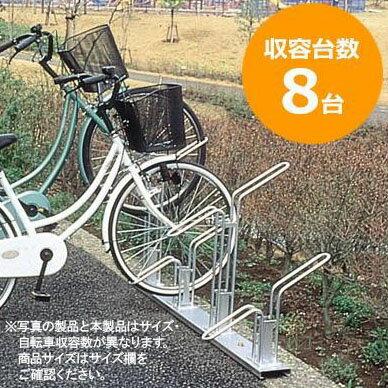 【代引き・同梱不可】ダイケン 自転車ラック サイクルスタンド CS-HW8 8台用【ガーデニング・花・植物・DIY】