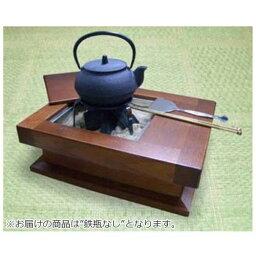 和の逸品 至福の囲炉裏(鉄瓶なし) 家具 イス テーブル