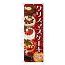 Gのぼり SNB-2884 クリスマスケーキ ご予約受付中【玩具】