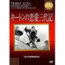 DVD キートンの恋愛三代記 IVCベストセレクション IVCA-18235【CD/DVD】