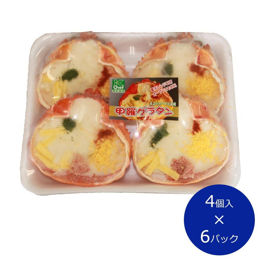 【代引き・同梱不可】ケイ・シェフ 甲羅グラタン 4個入×6パック【水産物・水産加工品】