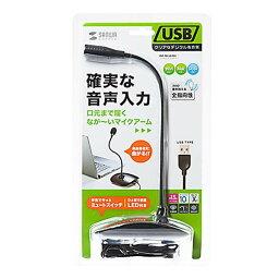 サンワサプライ USBマイクロホン MM-MCU08BK【PC・携帯関連】